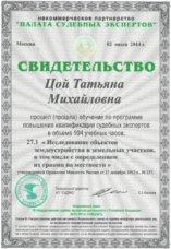 svidetelstvo coy01 157x228 - ДИПЛОМЫ и СВИДЕТЕЛЬСТВА
