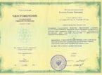 udostoverenie palatov01 145x107 - ДИПЛОМЫ и СВИДЕТЕЛЬСТВА
