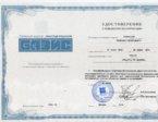 udostoverenie palatov02 145x112 - ДИПЛОМЫ и СВИДЕТЕЛЬСТВА